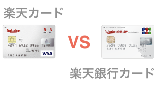 キャッシュ カード 銀行 楽天 楽天カードを全種類徹底比較!どれが一番お得?